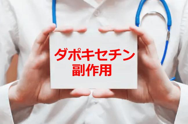 ダポキセチン(早漏防止成分)の副作用